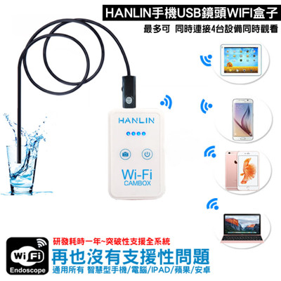 【HANLIN-CAMBOX】手機檢修USB鏡頭WIFI盒子+3.5米延長鏡頭組合 (4.7折)