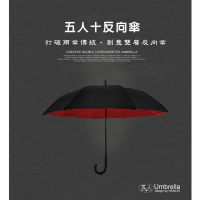 【HANLIN-五人十】防雨防曬 新型弧面上收反向傘 (5折)