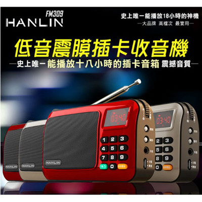 【HANLIN-FM309】重低音震膜插卡收音機 (3.8折)