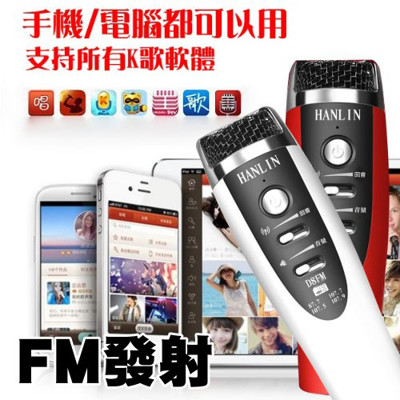 【HANLIN-D8FM 】手機無線K歌麥克風(FM發射器) (5.7折)