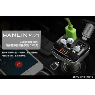【HANLIN-BT20】免持藍芽音樂雙USB車充 (3.2折)