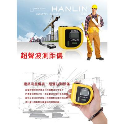 【HANLIN-3010】 迷你超聲波電子測距儀 (2.3折)