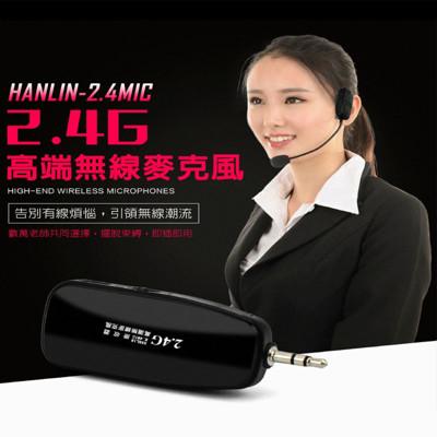 【HANLIN-2.4MIC】2.4G無線通用頭戴麥克風 (4.9折)