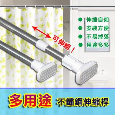 浴廉可用-多用途不鏽鋼伸縮桿 (3折)
