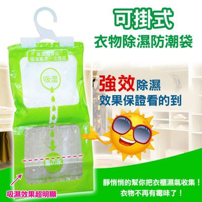 可掛式衣物除濕防潮袋 (0.4折)