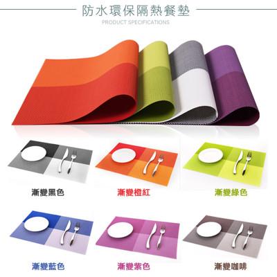 防水環保隔熱餐墊 (3.3折)