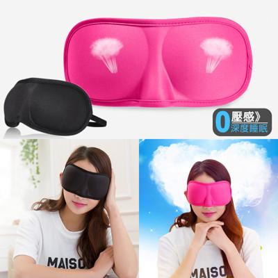 二代3D立體遮光睡眠眼罩 (2折)