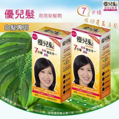 【優兒髮】泡泡染髮劑 (蓋白髮專用染劑、不傷頭皮、不含PPD及阿摩尼亞) (7.5折)