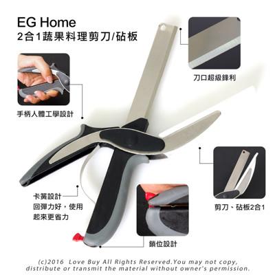 EG Home 2合1蔬果料理砧板剪刀 (4.5折)