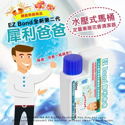 EZ Bond 犀利爸爸二代水壓式馬桶定量 漸層花香清潔劑 (5.7折)