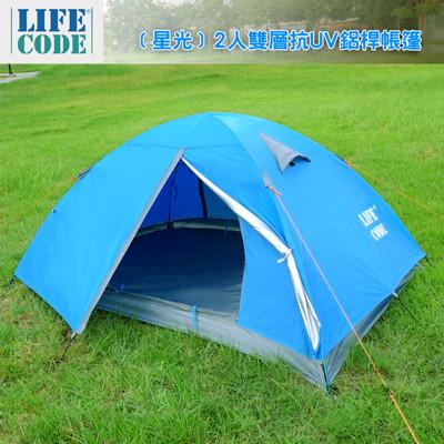 LIFECODE《星光》2人雙層抗UV極輕量鋁桿帳篷 LC617 (7折)