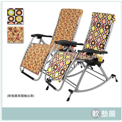【LIFECODE】保暖軟椅墊 (無段式躺椅專用) LC607A (7.1折)
