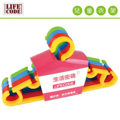 【LIFECODE】兒童衣架-寬28cm (顏色隨機) LC628 (0.2折)