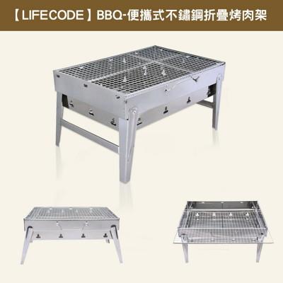 【LIFECODE】BBQ-便攜式不鏽鋼折疊烤肉架/碳烤爐(可搭配BBQ燒烤桌使用) LC606 (6.9折)