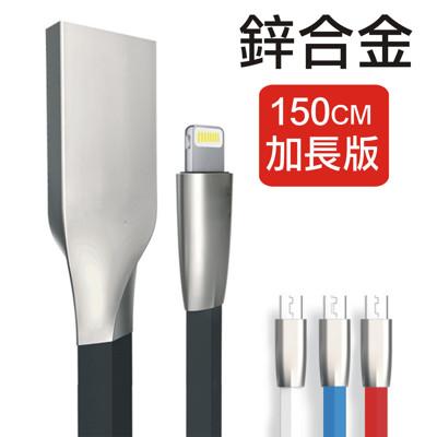 鋅合金安卓/蘋果充電傳輸床頭線 150cm (0.9折)