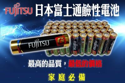 日本富士通Fujitsu 3號AA4號AAA 鹼性電池 (0.2折)