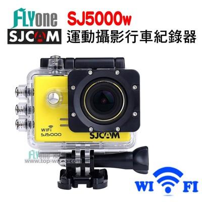 FLYone SJCAM SJ5000w WIFI版 防水型運動攝影機 1080P /行車記錄器 (6.2折)