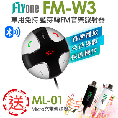 FLYone FM-W3車用免持 MP3音樂播放器【加碼送ML-01 USB充電線/不挑色】 (3.5折)