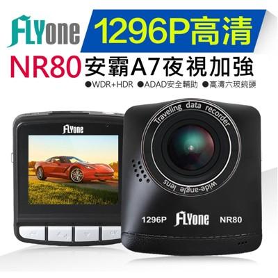 FLYone NR80 安霸A7 1296P夜視超強高畫質行車紀錄器+32G記憶卡 (6.2折)