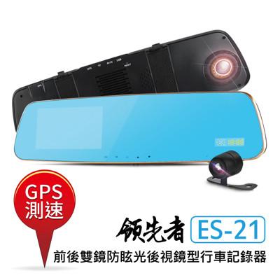 領先者 ES-21 GPS測速前後雙鏡防眩光後視鏡型行車記錄器(+送32G卡+FM-W9音樂傳輸) (5折)