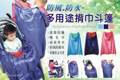多用途防風防潑水寶寶揹巾斗篷 (3.6折)