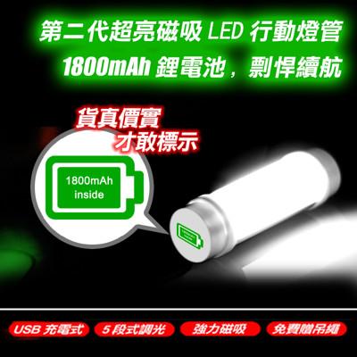 第二代大容量超亮磁吸LED行動燈管手電筒-標準版 (2.3折)