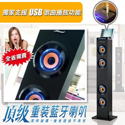 頂級重裝落地式藍芽喇叭音響J101A-唯一支援USB歌曲撥放 (4.4折)