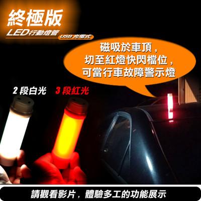 終極版磁吸LED行動燈管 行動電源也能充電爆亮故障警示燈手電筒 (1.9折)