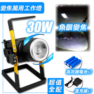 變焦款30W白光L2 萬用工作燈  台灣製電路保護板全配組 手提燈 露營燈 投射燈 (2.6折)