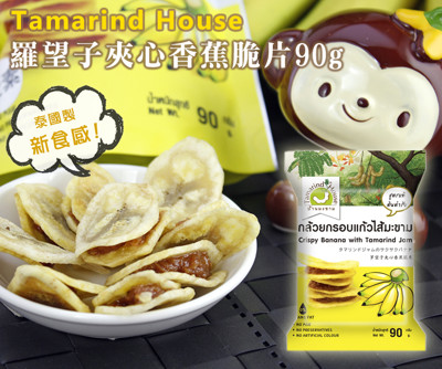 【Tamarind House】羅望子夾心香蕉脆片90g (6.3折)