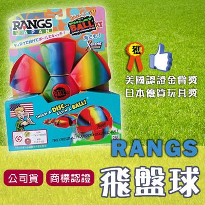 【RANGS】彩虹飛盤球 戶外運動 公司貨 日本進口 (7.1折)