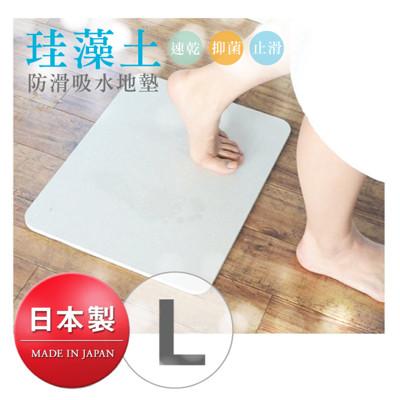 日本製 【Hiro】珪藻土防滑吸水地墊 (7.8折)
