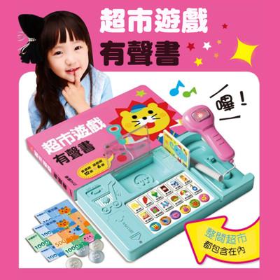 【華碩文化】超市遊戲有聲書 (6.7折)