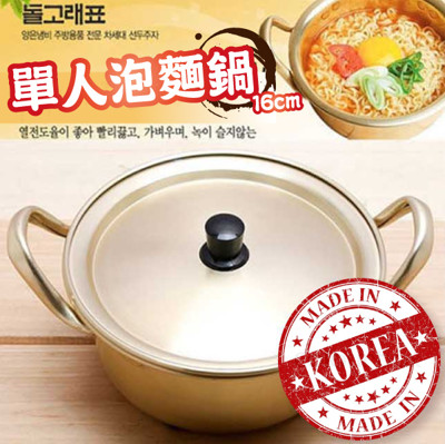 韓國進口 16cm單人泡麵鍋 (5.7折)
