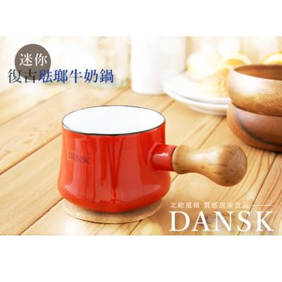 【DANSK】北歐風 迷你復古琺瑯牛奶鍋 (9.1折)