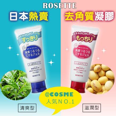 【ROSETTE】臉部去角質凝膠120g/2款 (6.5折)