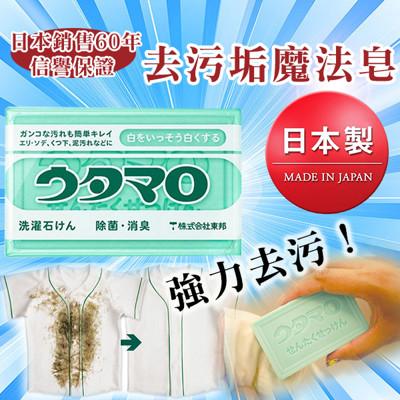 【東邦】去污垢魔法皂133g 日本製造 (3.3折)