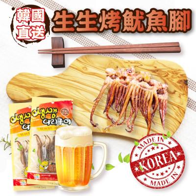韓國進口【danafood】生生烤魷魚腳 (1.3折)