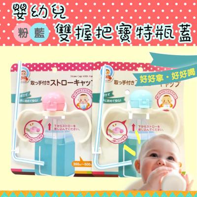 日本進口【DAIWA】嬰幼兒雙握把寶特瓶蓋2色 粉 ∕ 藍 (2.4折)