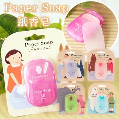 【CHARLEY】Paper Soap紙香皂(50張) (4.4折)