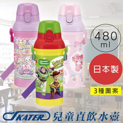 SKATER直飲水壺480ml/3款 玩具總動員 寶石寵物 粉紅兔 (6.7折)