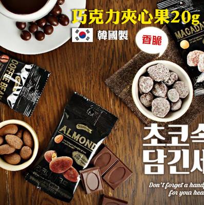 韓國SUNNUTS 巧克力夾心果/杏仁&咖啡豆 2種口味 (6.5折)