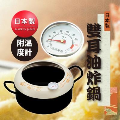 日本製【KAI貝印】雙耳油炸鍋 (8.3折)