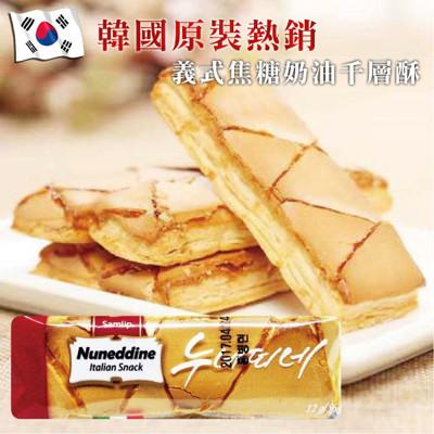 韓國進口【Nuneddine】Samlip 義式焦糖奶油千層酥 (1.9折)
