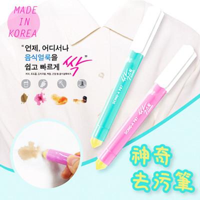 韓國原裝正品【DONG-A】神奇去污筆/2色隨機出貨 (2.4折)