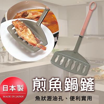 【INOMATA】廚房用煎魚鍋鏟 日本製 (3.7折)