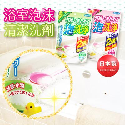 日本進口【Fumakilla】浴室泡沫洗潔劑230g/2款 (6.2折)
