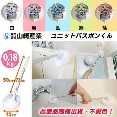 【山崎産業】超人氣第二代抗菌浴室風呂刷 日本進口 (6.6折)