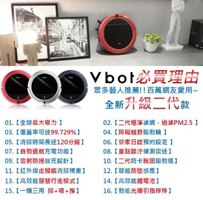 VBOT M625智慧型吸塵機器人 紅 (5.8折)