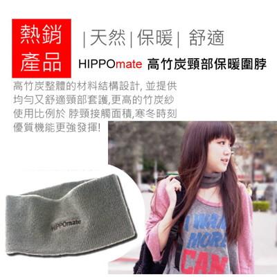 HIPPOmate 竹炭保暖圍脖 天然保暖 隨身攜帶 遠紅外線 (5.7折)